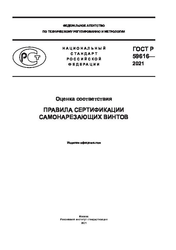 ГОСТ Р 59616-2021 Оценка соответствия. Правила сертификации самонарезающих винтов
