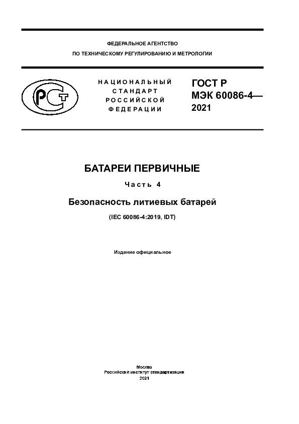 ГОСТ Р МЭК 60086-4-2021 Батареи первичные. Часть 4. Безопасность литиевых батарей