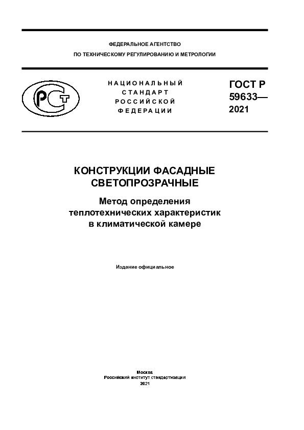 ГОСТ Р 59633-2021 Конструкции фасадные светопрозрачные. Метод определения теплотехнических характеристик в климатической камере