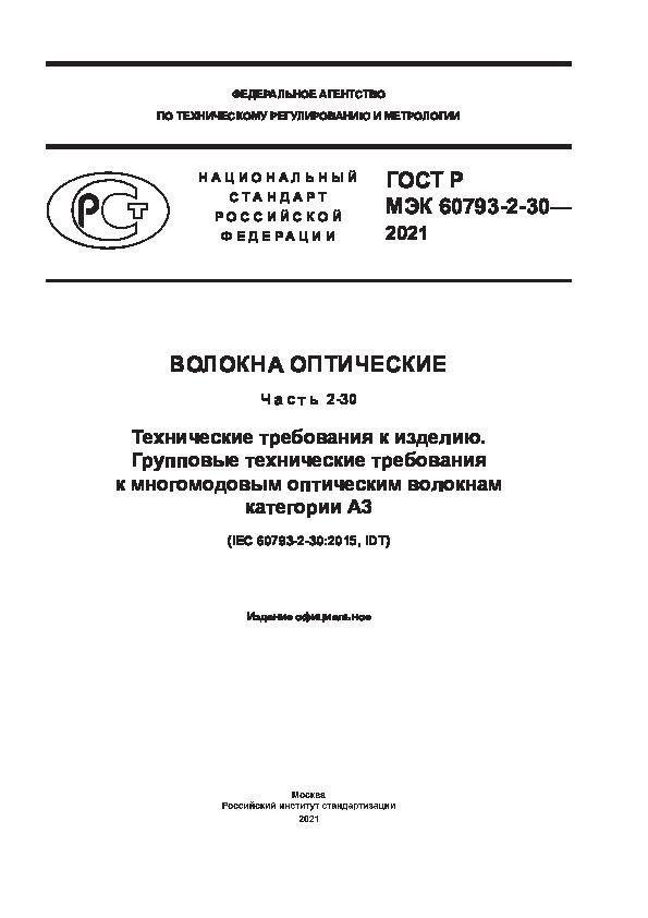 ГОСТ Р МЭК 60793-2-30-2021 Волокна оптические. Часть 2-30. Технические требования к изделию. Групповые технические требования к многомодовым оптическим волокнам категории А3