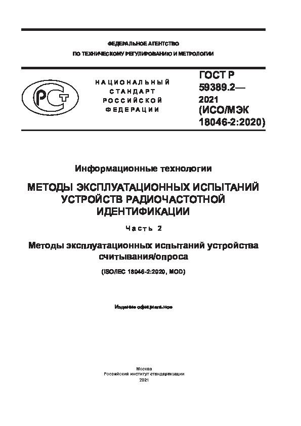 ГОСТ Р 59389.2-2021 (ИСО/МЭК 18046-2:2020) Информационные технологии (ИТ). Методы эксплуатационных испытаний устройств радиочастотной идентификации. Часть 2. Методы эксплуатационных испытаний устройства считывания/опроса