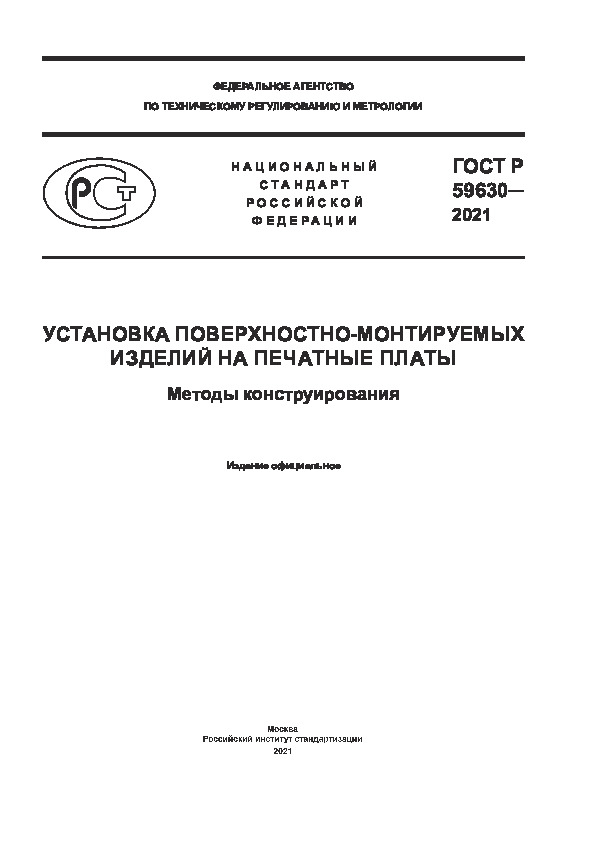 ГОСТ Р 59630-2021 Установка поверхностно-монтируемых изделий на печатные платы. Методы конструирования