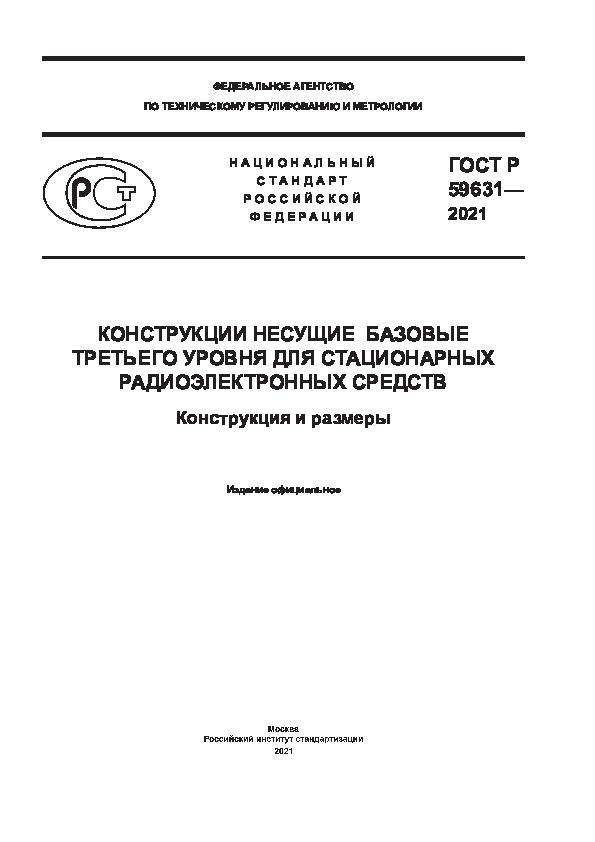 ГОСТ Р 59631-2021 Конструкции несущие базовые третьего уровня для стационарных радиоэлектронных средств. Конструкция и размеры