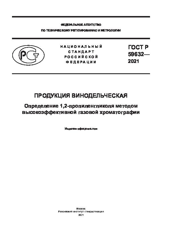 ГОСТ Р 59632-2021 Продукция винодельческая. Определение 1,2-пропиленгликоля методом высокоэффективной газовой хроматографии