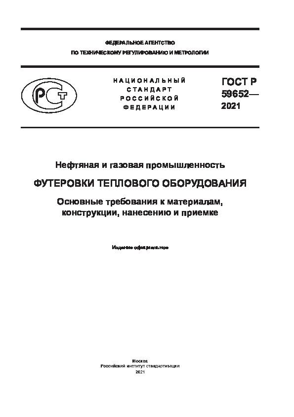 ГОСТ Р 59652-2021 Нефтяная и газовая промышленность. Футеровки теплового оборудования. Основные требования к материалам, конструкции, нанесению и приемке