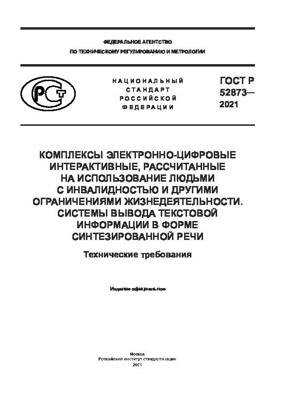 ГОСТ Р 52873-2021 Комплексы электронно-цифровые интерактивные, рассчитанные на использование людьми с инвалидностью и другими ограничениями жизнедеятельности. Системы вывода текстовой информации в форме синтезированной речи. Технические требования