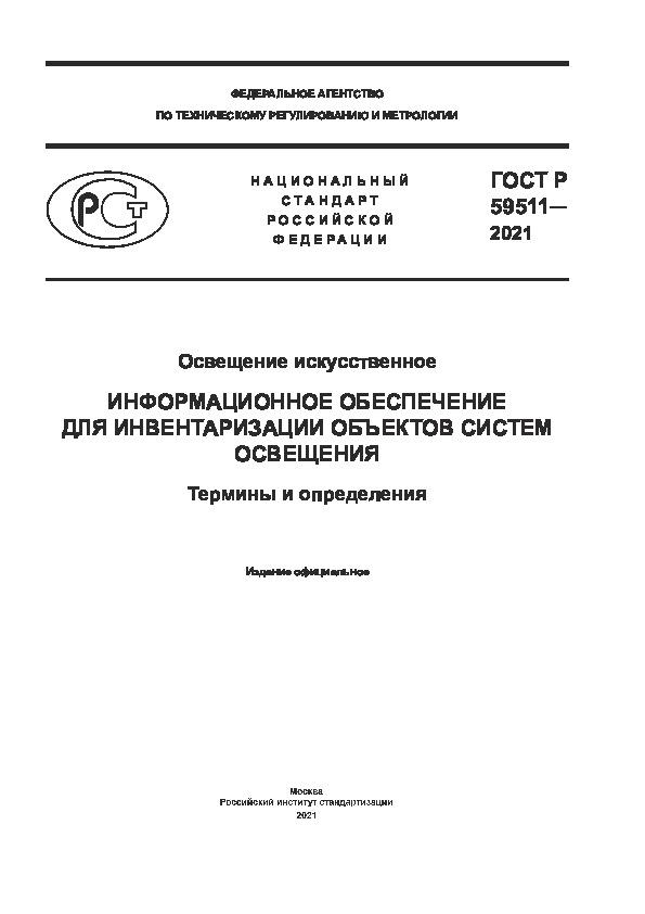 ГОСТ Р 59511-2021 Освещение искусственное. Информационное обеспечение для инвентаризации объектов систем освещения. Термины и определения