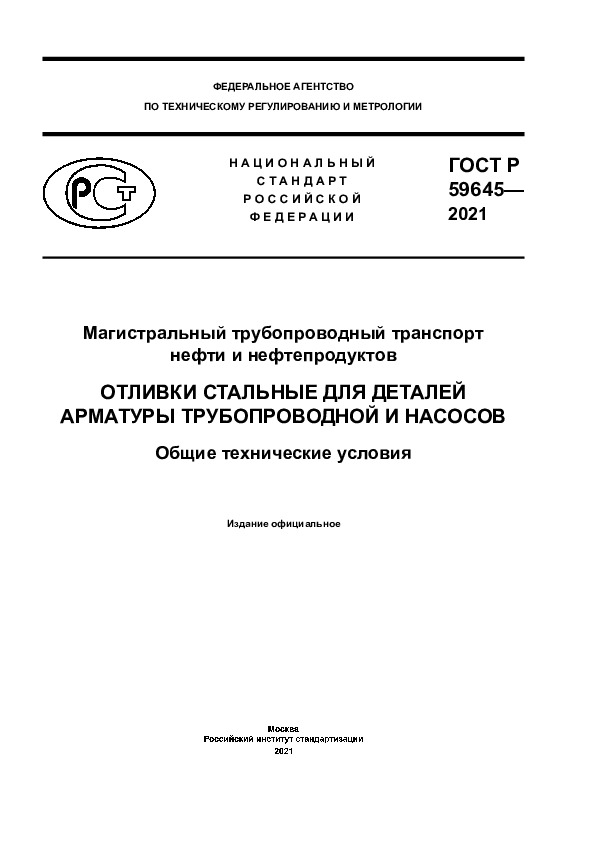 ГОСТ Р 59645-2021 Магистральный трубопроводный транспорт нефти и нефтепродуктов. Отливки стальные для деталей арматуры трубопроводной и насосов. Общие технические условия