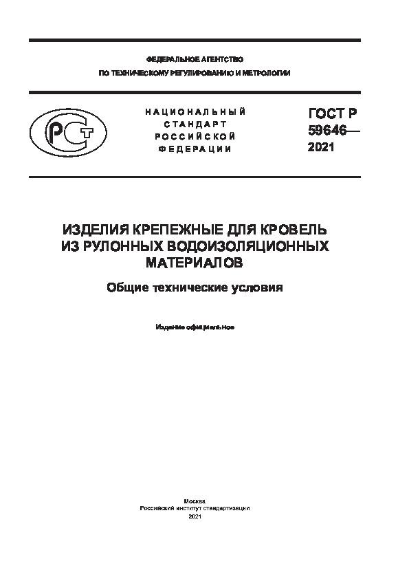 ГОСТ Р 59646-2021 Изделия крепежные для кровель из рулонных водоизоляционных материалов. Общие технические условия