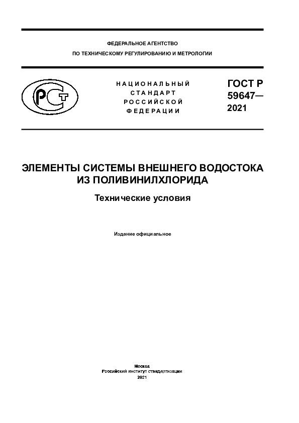 ГОСТ Р 59647-2021 Элементы системы внешнего водостока из поливинилхлорида. Технические условия