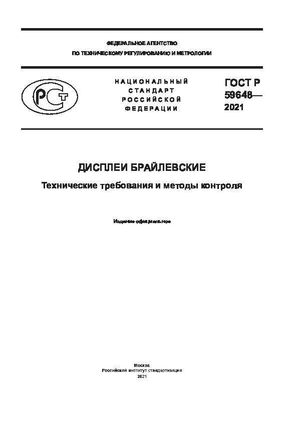 ГОСТ Р 59648-2021 Дисплеи брайлевские. Технические требования и методы контроля
