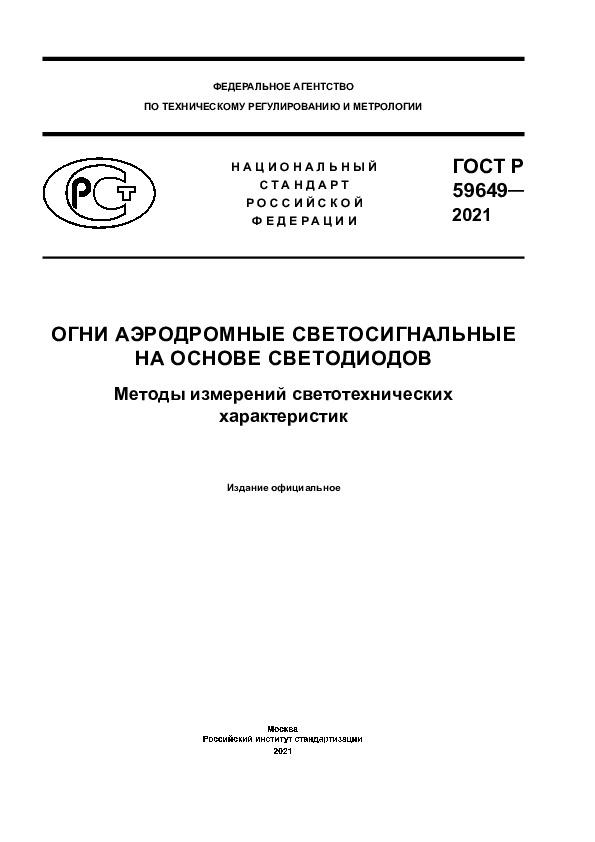 ГОСТ Р 59649-2021 Огни аэродромные светосигнальные на основе светодиодов. Методы измерений светотехнических характеристик