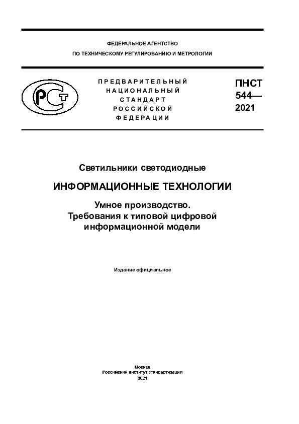 ПНСТ 544-2021 Светильники светодиодные. Информационные технологии ( ИТ). Умное производство. Требования к типовой цифровой информационной модели