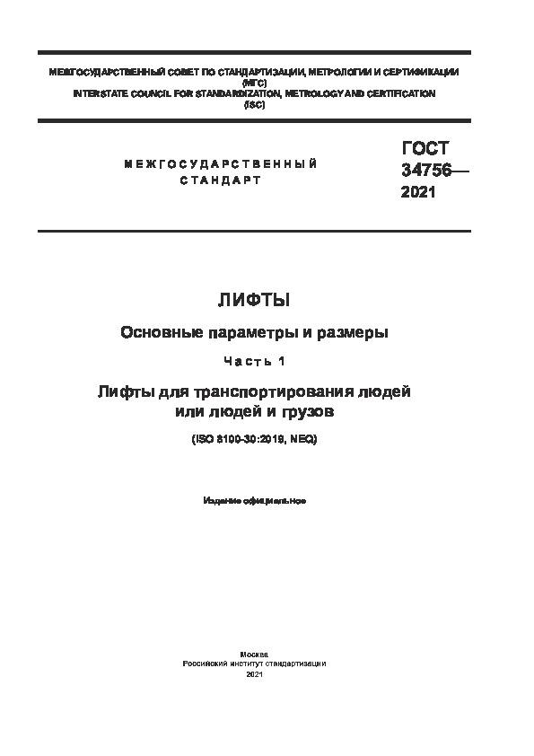 ГОСТ 34756-2021 Лифты. Основные параметры и размеры. Часть 1. Лифты для транспортирования людей или людей и грузов