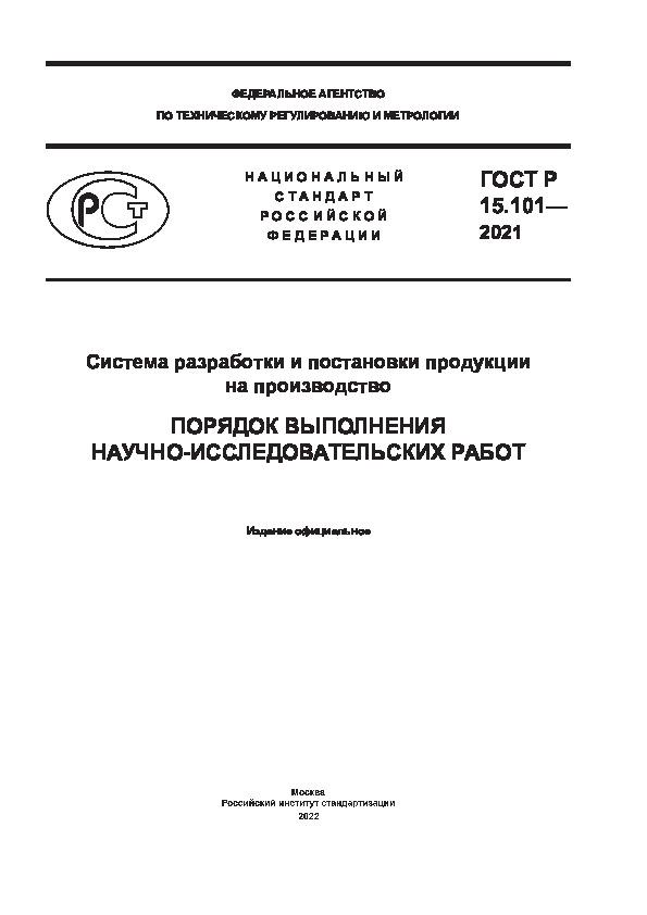 ГОСТ Р 15.101-2021 Система разработки и постановки продукции на производство. Порядок выполнения научно-исследовательских работ