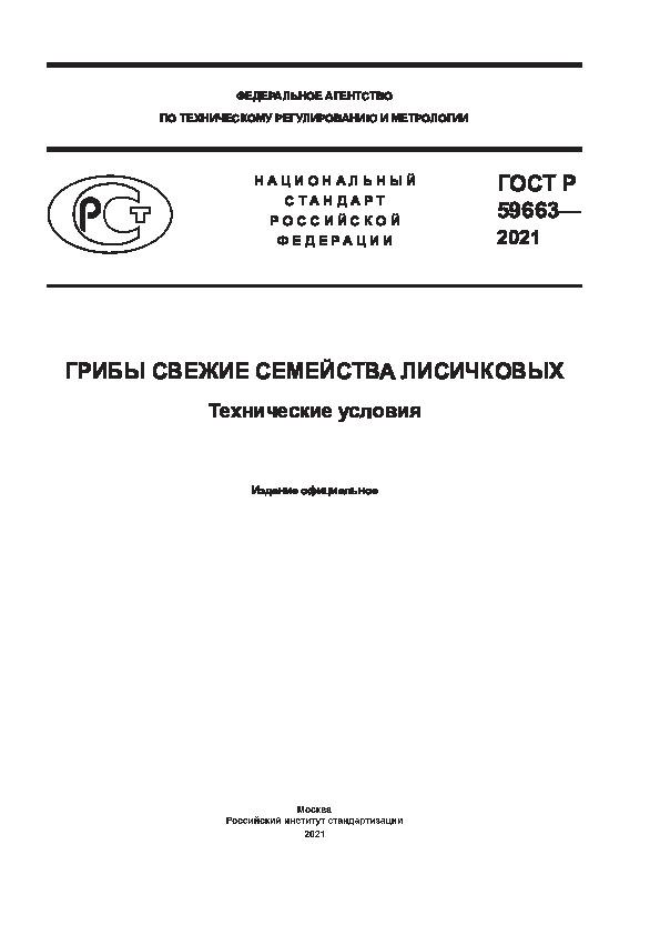 ГОСТ Р 59663-2021 Грибы свежие семейства лисичковых. Технические условия