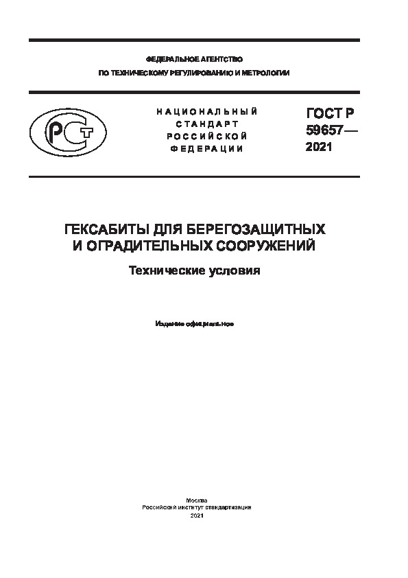 ГОСТ Р 59657-2021 Гексабиты для берегозащитных и оградительных сооружений. Технические условия