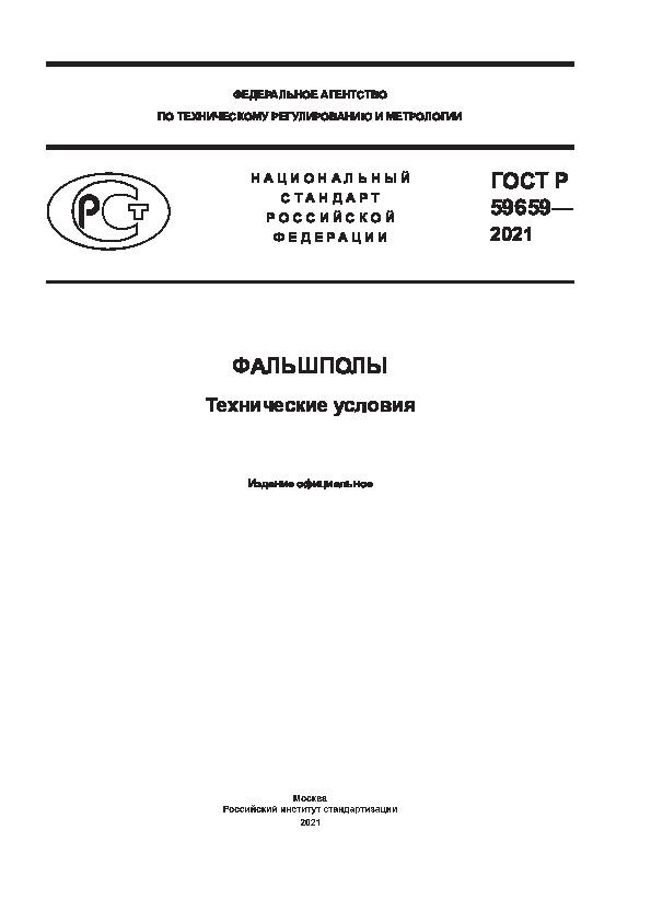 ГОСТ Р 59659-2021 Фальшполы. Технические условия