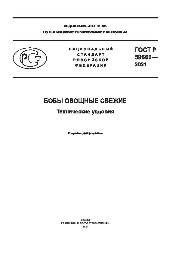 ГОСТ Р 59660-2021 Бобы овощные свежие. Технические условия