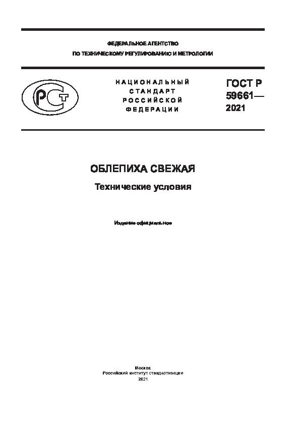 ГОСТ Р 59661-2021 Облепиха свежая. Технические условия