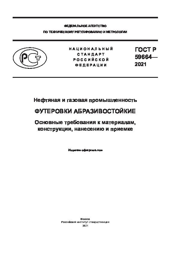 ГОСТ Р 59664-2021 Нефтяная и газовая промышленность. Футеровки абразивостойкие. Основные требования к материалам, конструкции, нанесению и приемке