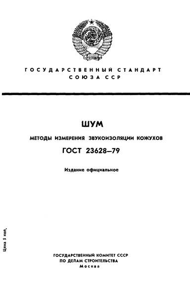 ГОСТ 23628-79 Шум. Методы измерения звукоизоляции кожухов