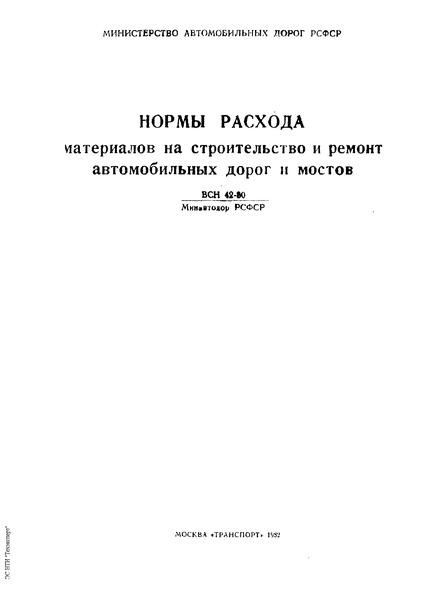 ВСН 42-80 Минавтодор РСФСР Нормы расхода материалов на строительство и ремонт автомобильных дорог и мостов