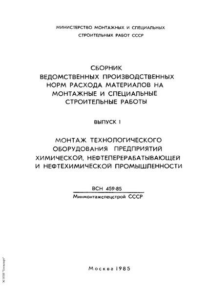 ВСН 495-85 Минмонтажспецстрой СССР Сборник ведомственных производственных норм расхода материалов на монтажные и специальные строительные работы. Выпуск 1. Монтаж технологического оборудования предприятий химической, нефтеперерабатывающей и нефтехимической промышленности
