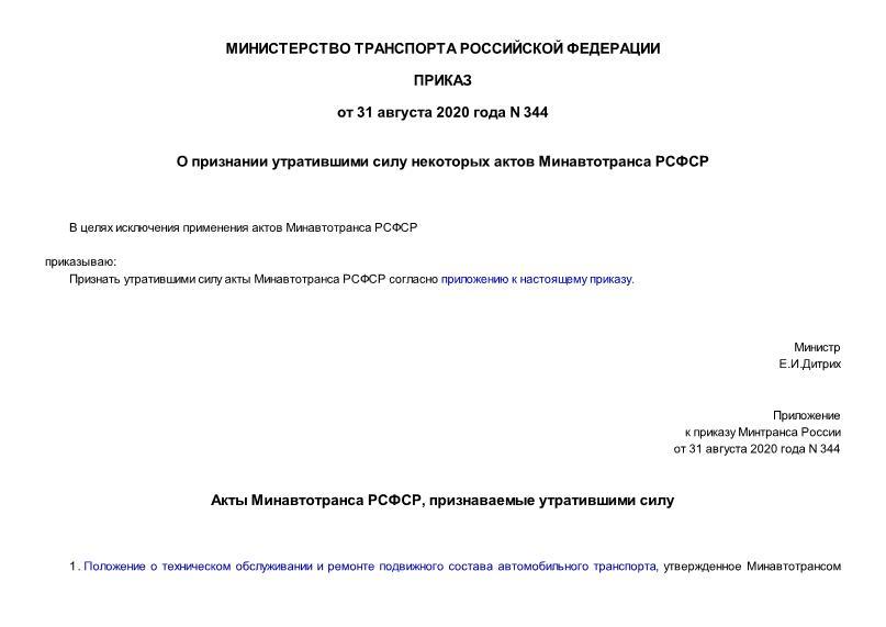 Приказ 344 О признании утратившими силу некоторых актов Минавтотранса РСФСР