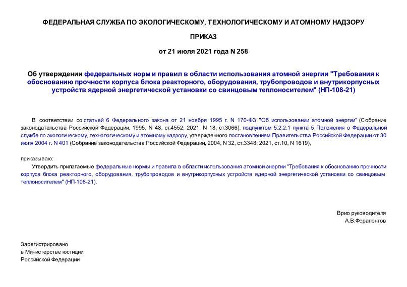 Приказ 258 Об утверждении федеральных норм и правил в области использования атомной энергии