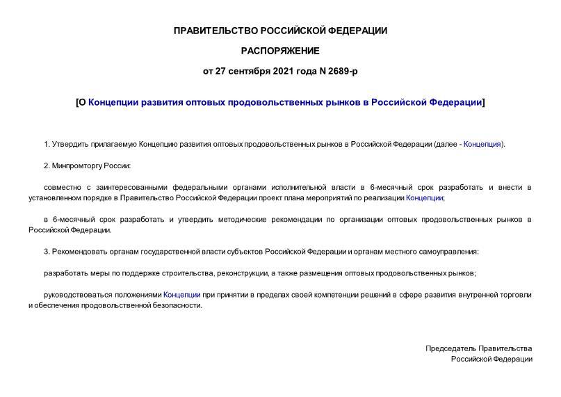 Распоряжение 2689-р О Концепции развития оптовых продовольственных рынков в Российской Федерации