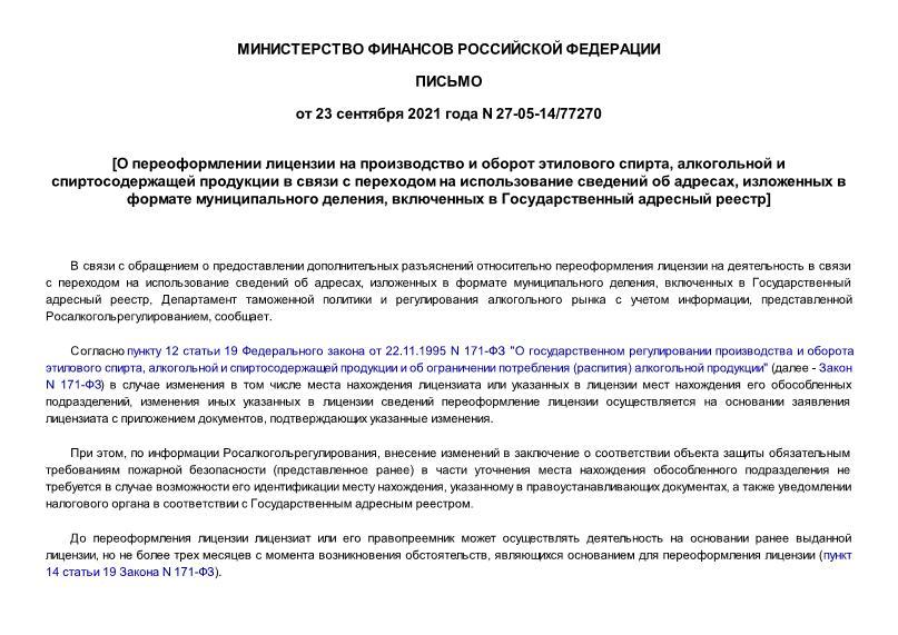 Письмо 27-05-14/77270 О переоформлении лицензии на производство и оборот этилового спирта, алкогольной и спиртосодержащей продукции в связи с переходом на использование сведений об адресах, изложенных в формате муниципального деления, включенных в Государственный адресный реестр