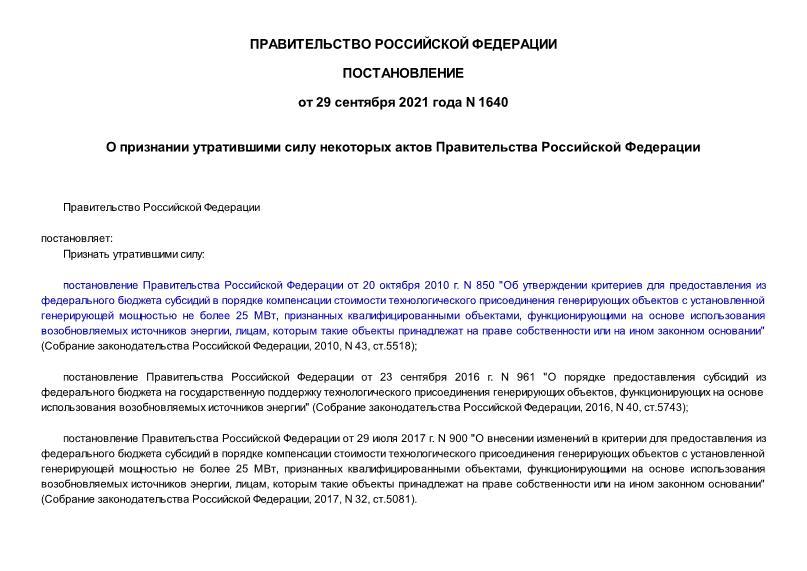 Постановление 1640 О признании утратившими силу некоторых актов Правительства Российской Федерации