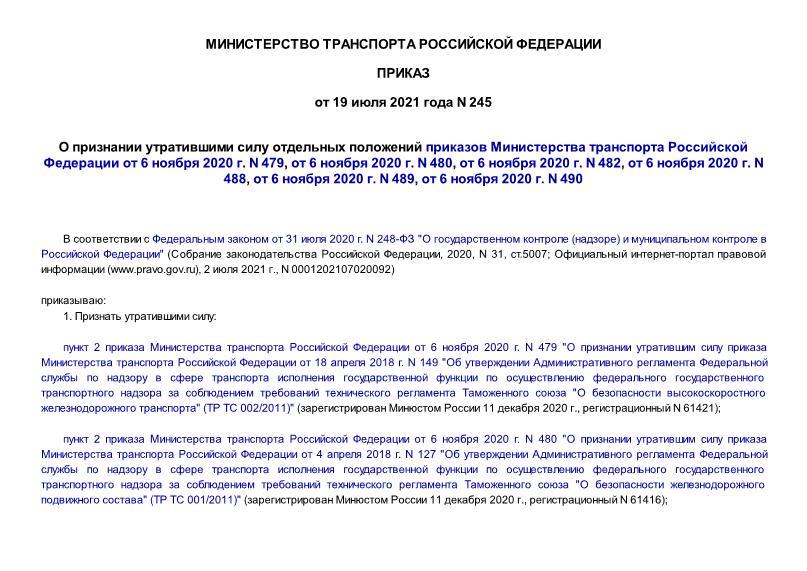 Приказ 245 О признании утратившими силу отдельных положений приказов Министерства транспорта Российской Федерации от 6 ноября 2020 г. N 479, от 6 ноября 2020 г. N 480, от 6 ноября 2020 г. N 482, от 6 ноября 2020 г. N 488, от 6 ноября 2020 г. N 489, от 6 ноября 2020 г. N 490