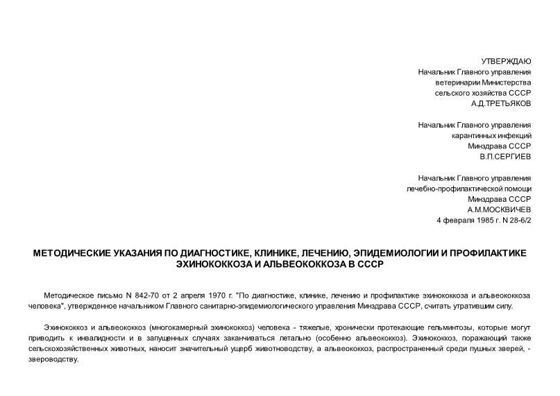 Методические указания  Методические указания по диагностике, клинике, лечению, эпидемиологии и профилактике эхинококкоза и альвеококкоза в СССР