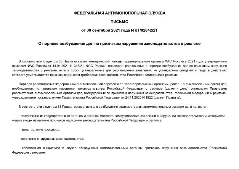 Письмо КТ/82842/21 О порядке возбуждения дел по признакам нарушения законодательства о рекламе