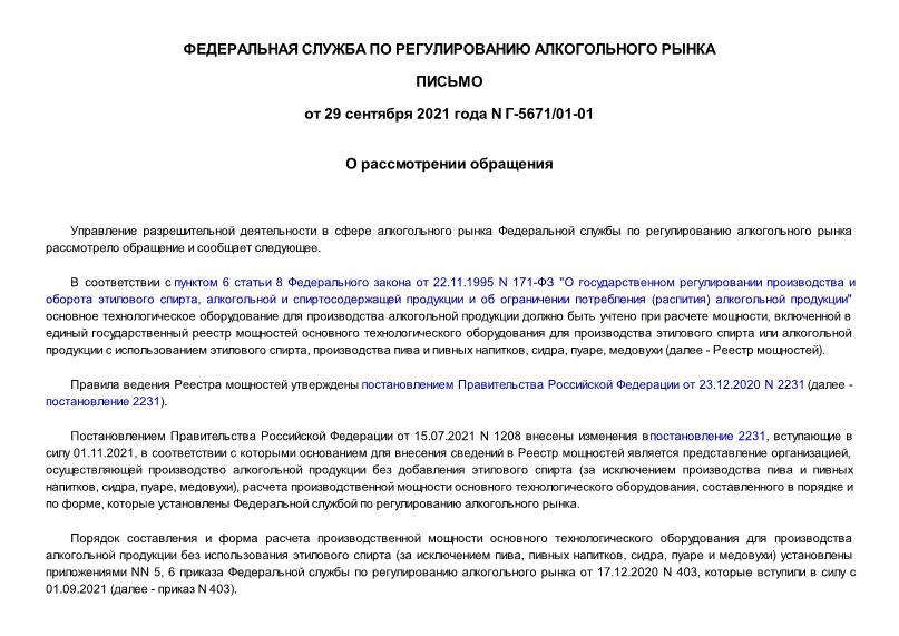 Письмо Г-5671/01-01 О рассмотрении обращения
