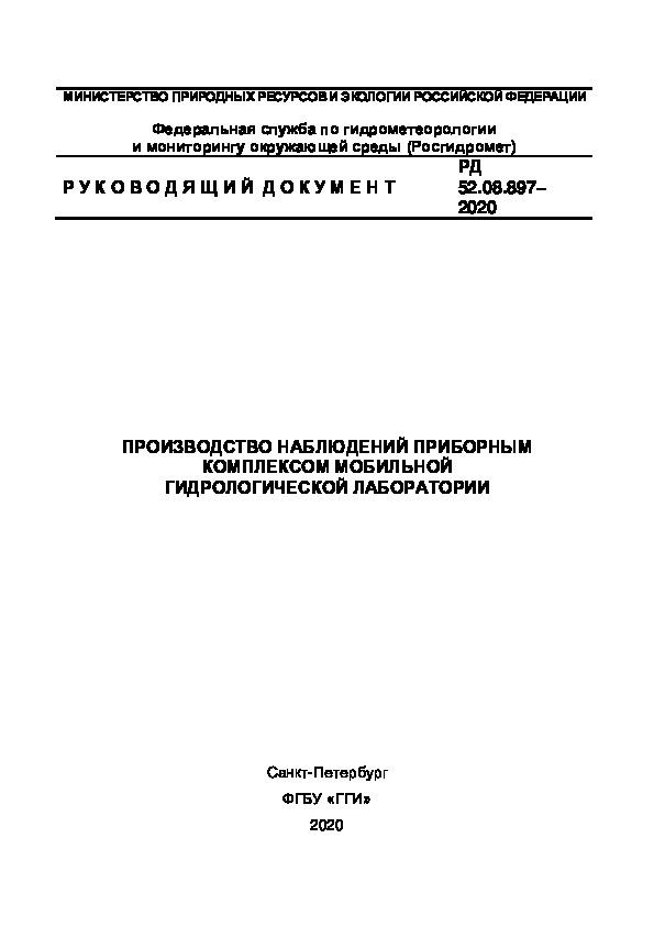 РД 52.08.897-2020 Производство наблюдений приборным комплексом мобильной гидрологической лаборатории