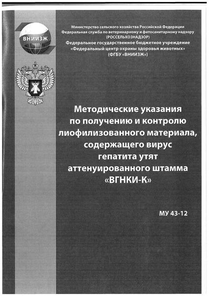 Методические указания 43-12 Методические указания по получению и контролю лиофилизованного материала, содержащего вирус вирусного гепатита утят аттенуированного штамма