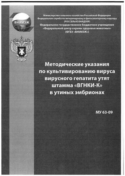 Методические указания 63-09 Методические указания по культивированию вируса вирусного гепатита утят штамма