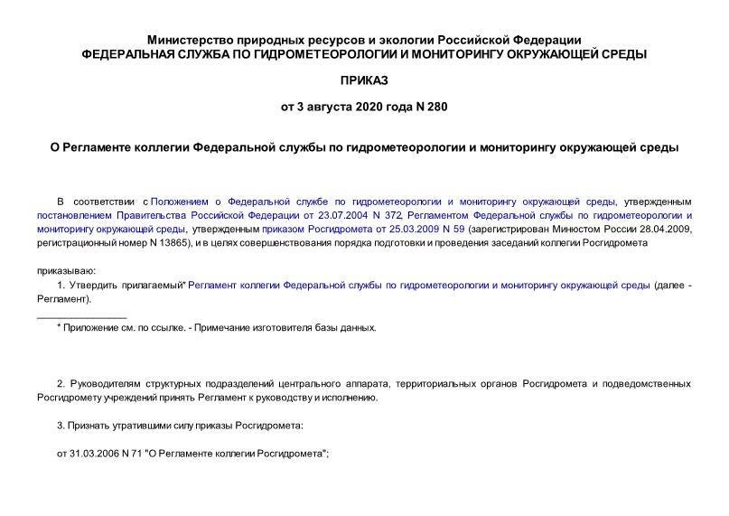 Приказ 280 О Регламенте коллегии Федеральной службы по гидрометеорологии и мониторингу окружающей среды
