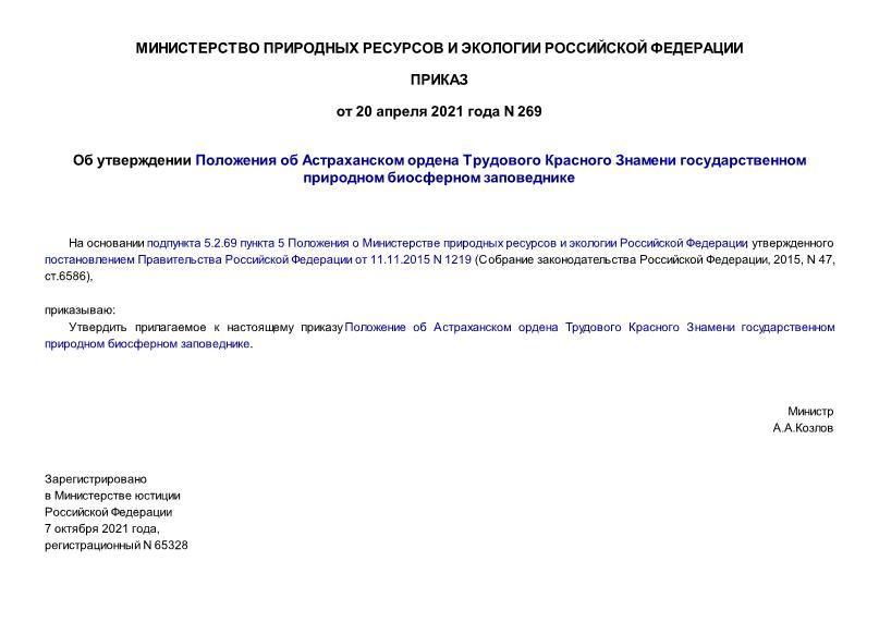 Приказ 269 Об утверждении Положения об Астраханском ордена Трудового Красного Знамени государственном природном биосферном заповеднике