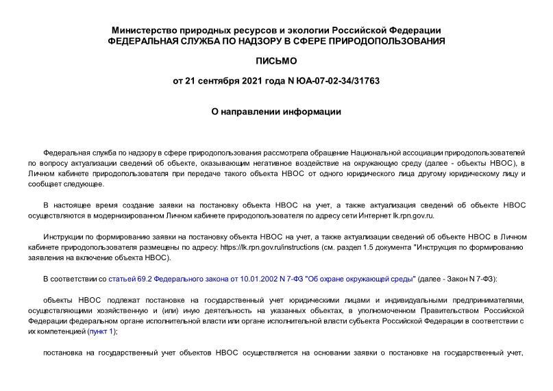 Письмо ЮА-07-02-34/31763 О направлении информации