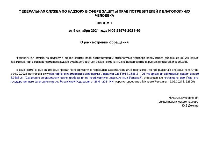 Письмо 09-21976-2021-40 О рассмотрении обращения