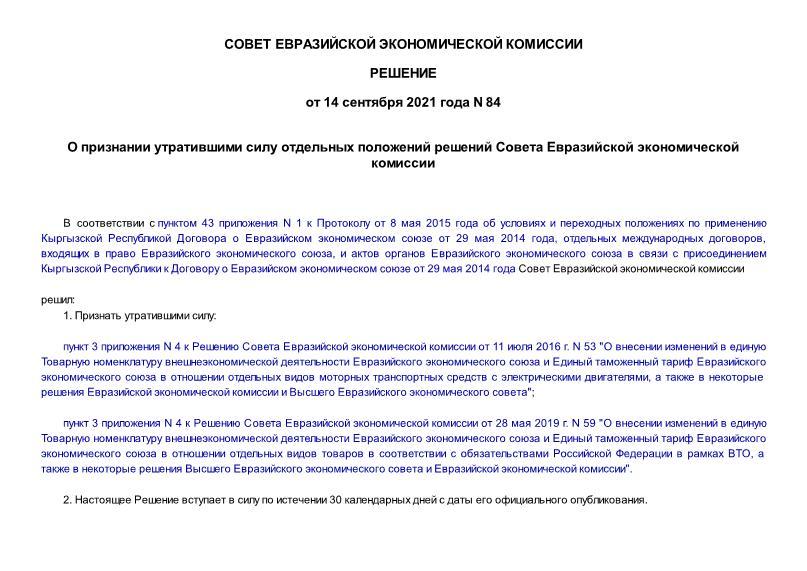 Решение 84 О признании утратившими силу отдельных положений решений Совета Евразийской экономической комиссии