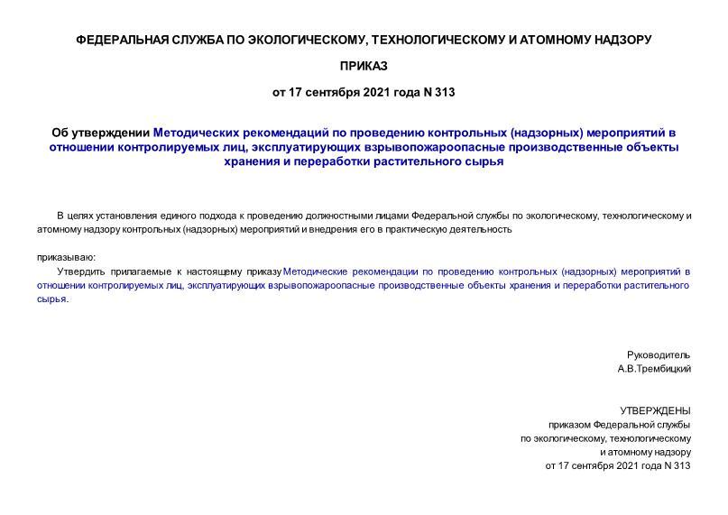 Приказ 313 Об утверждении Методических рекомендаций по проведению контрольных (надзорных) мероприятий в отношении контролируемых лиц, эксплуатирующих взрывопожароопасные производственные объекты хранения и переработки растительного сырья