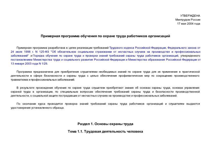 Письмо  Примерная программа обучения по охране труда работников организаций