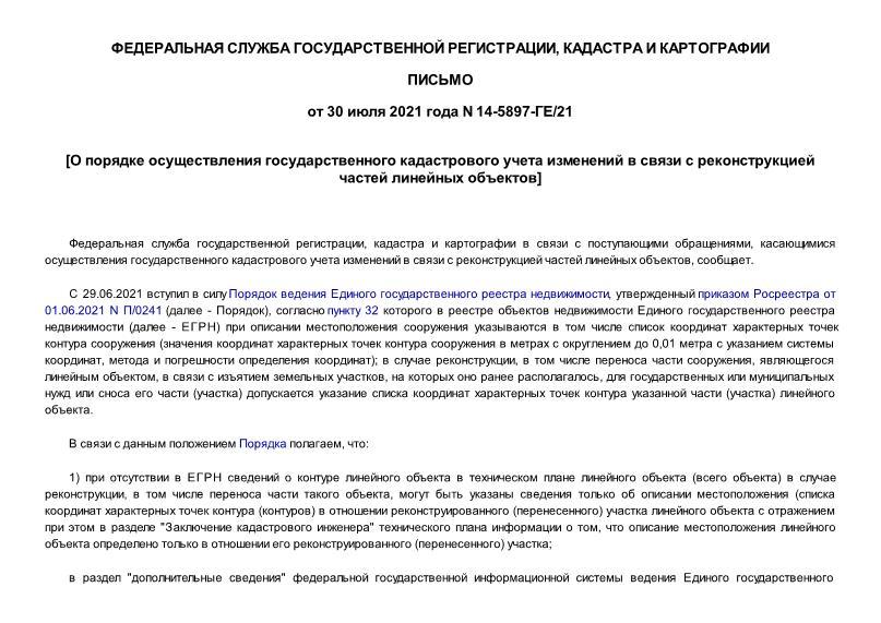 Письмо 14-5897-ГЕ/21 О порядке осуществления государственного кадастрового учета изменений в связи с реконструкцией частей линейных объектов