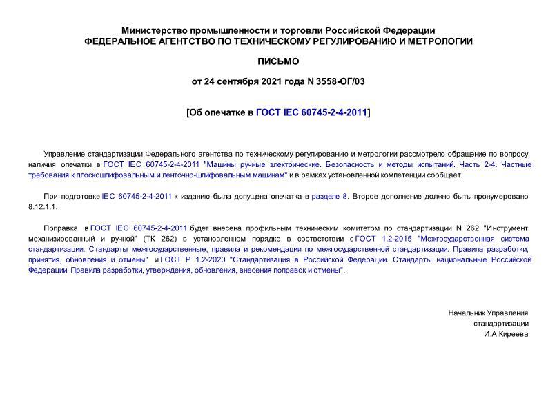 Письмо 3558-ОГ/03 Об опечатке в ГОСТ IEC 60745-2-4-2011