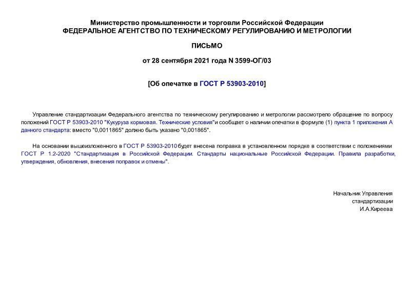 Письмо 3599-ОГ/03 Об опечатке в ГОСТ Р 53903-2010